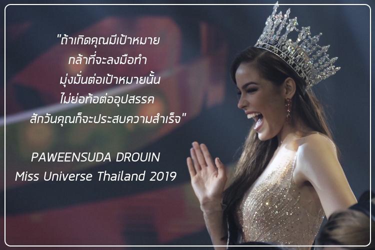 The Road to Miss Universe: Fahsai Paweensuda