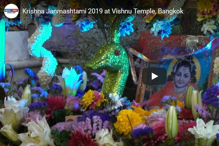 Krishna Janmashtami 2019 at Vishnu Temple, Bangkok